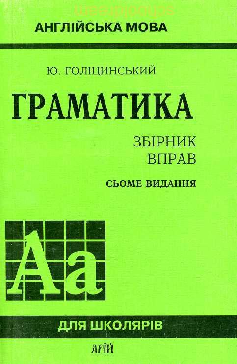 Граматика Ю Голіцинський 5 Видання ГДЗ