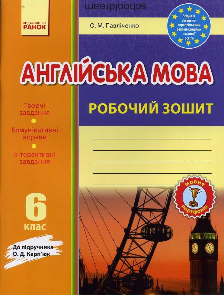 о.м.павличенко 2 по класс гдз английскому