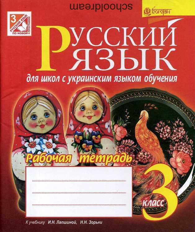Гдз по рус яз 3 класс лапшина