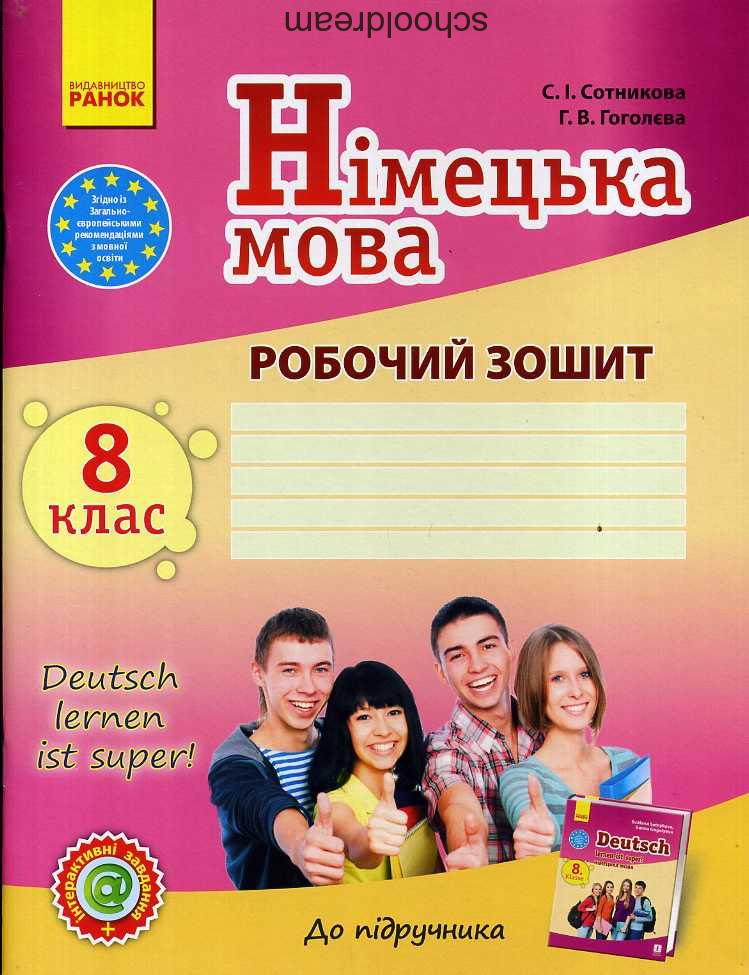 німецької з класу з гдз мови 8