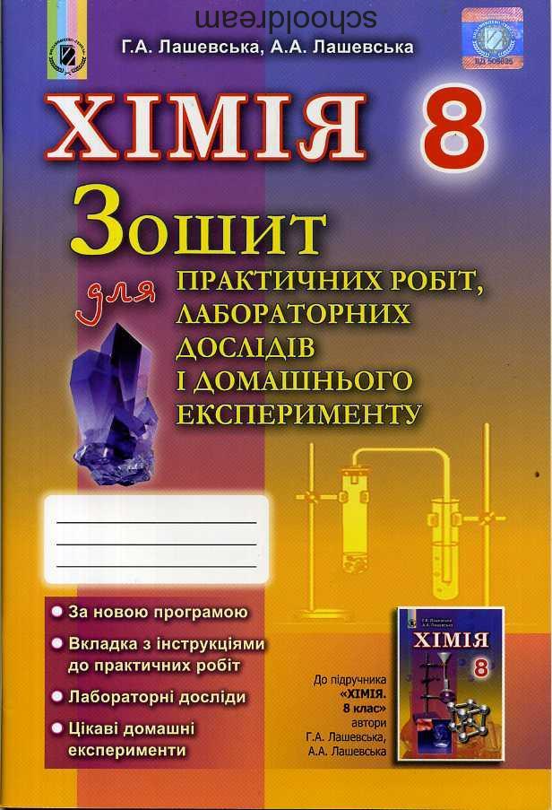 лашевська гдз химия