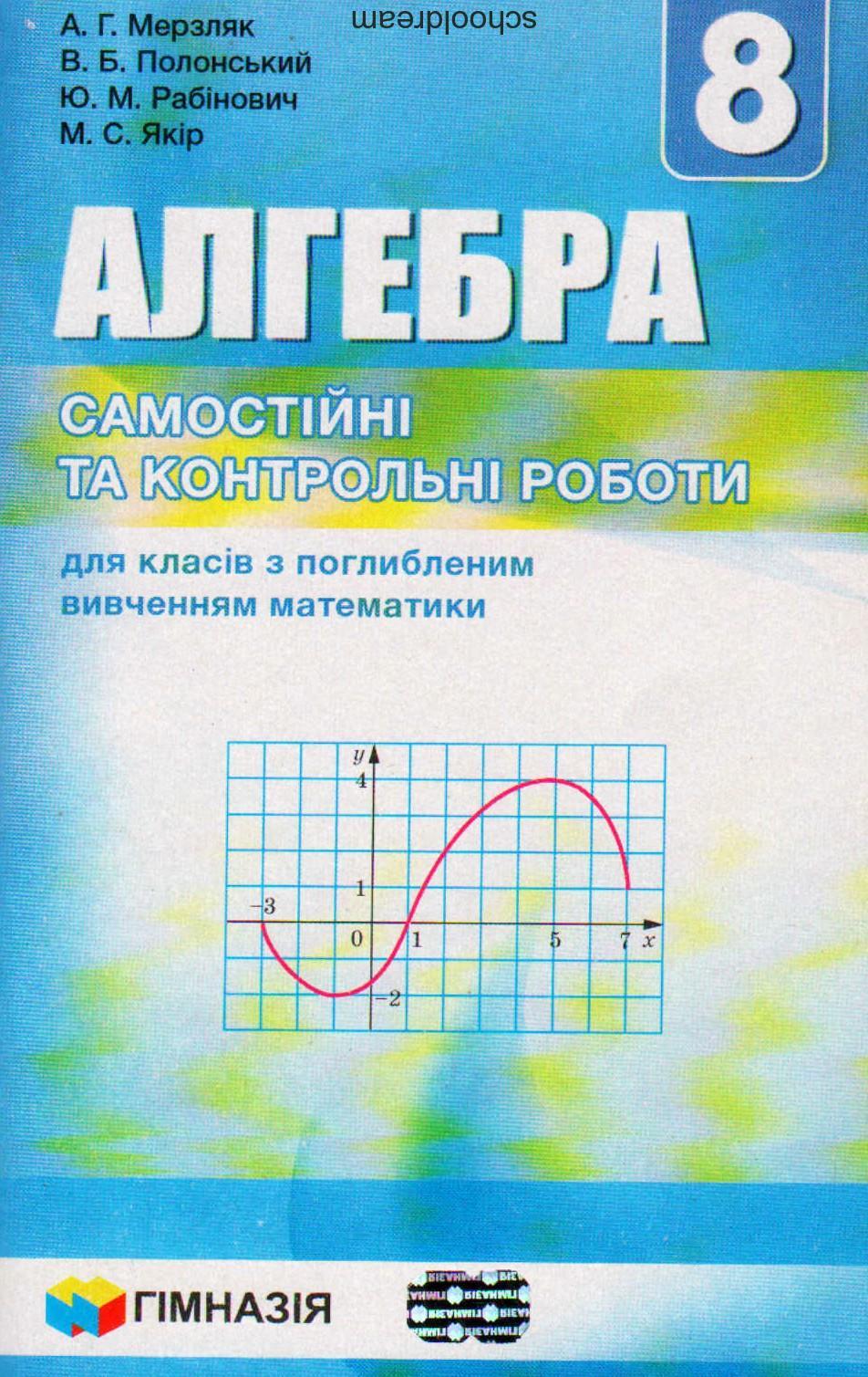 Гдз з алгебр 8 клас мерзляк