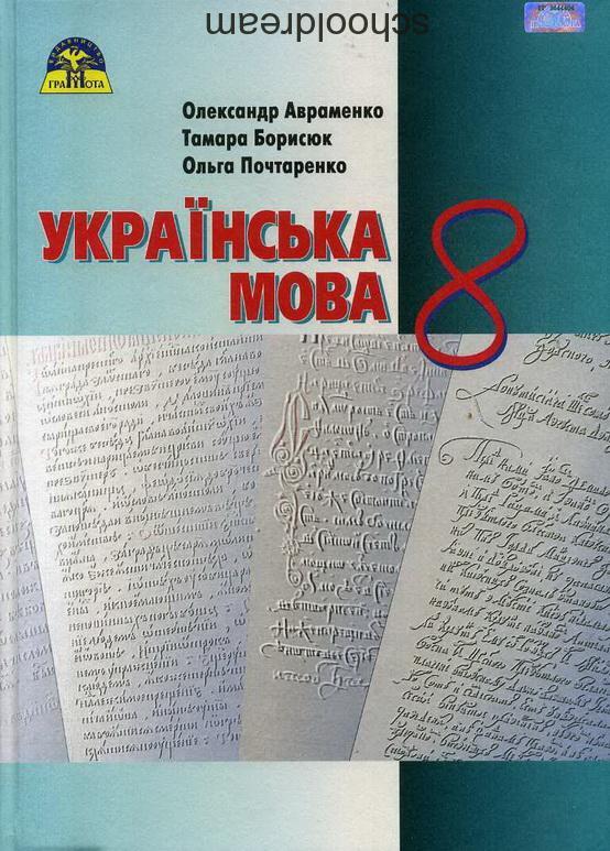 решебник автор горошкина украинский о.м. язык