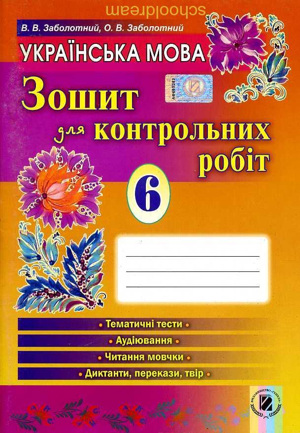 Робіт гдз контрольних зошит з української для