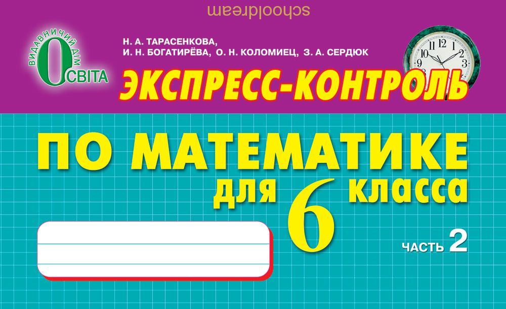 Экспресс Гдз По Математике 5 Класс