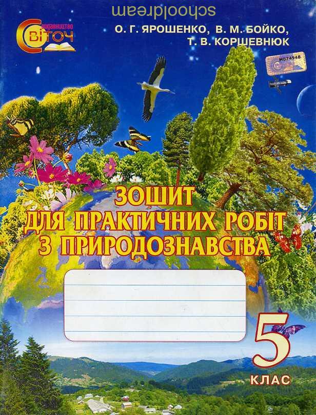Гдз По Природознавству 5 Клас Ярошенко Бойко Книжка