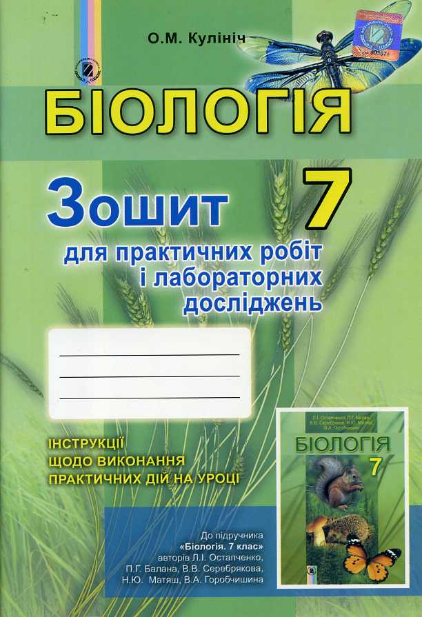 гдз 7 клас біологія зошит практичних робіт