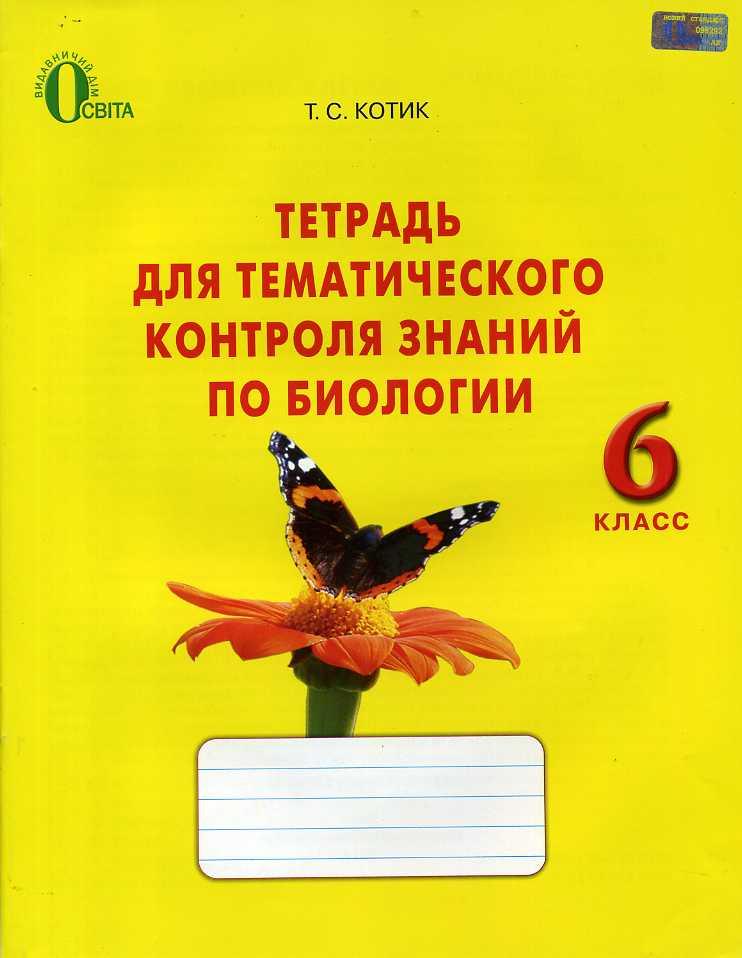решебник для практических работ по биологии 11 класс т.с.котик