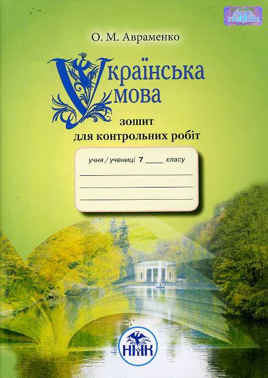 Гдз до зошита з української мови