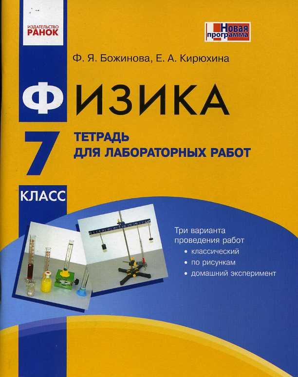 Htit ybr физика 7 класс тетрадь для комплексные тетради божинова