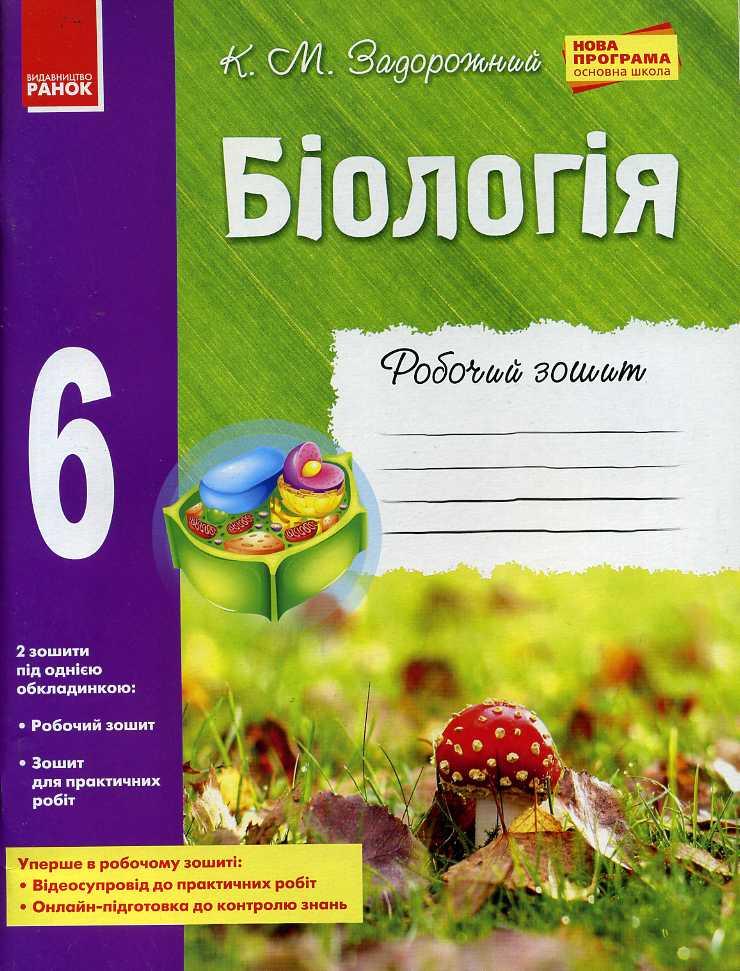 біологія гдз 6