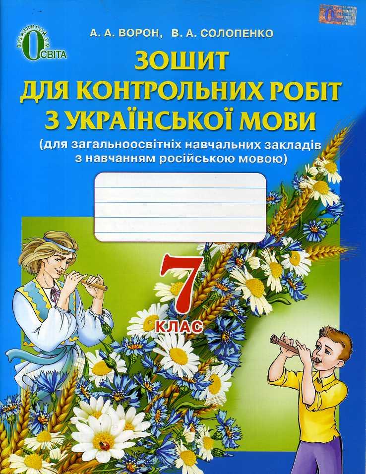 Решебник по українській мові 7 клас ворон солопенко