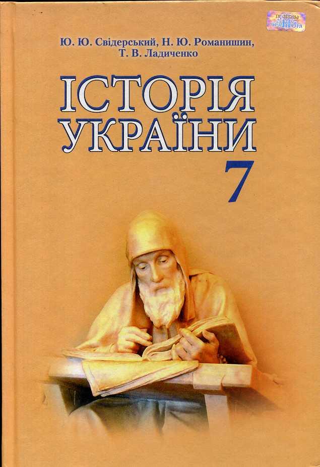 Видповиди по истории украины 7 класс ю.ю свідерський т ладиченко н ю романишин