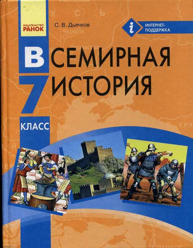 Решебники по всемирной истории 7 клaсс