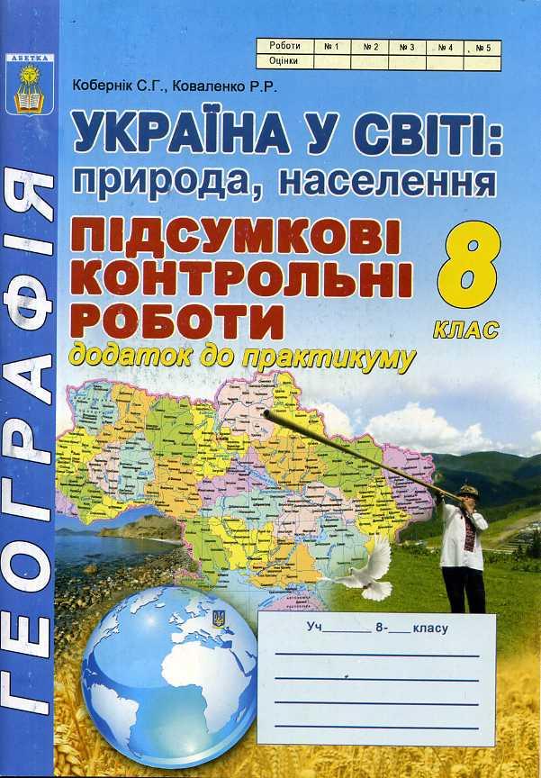 Ответы практикум география 8 класс коберник коваленко
