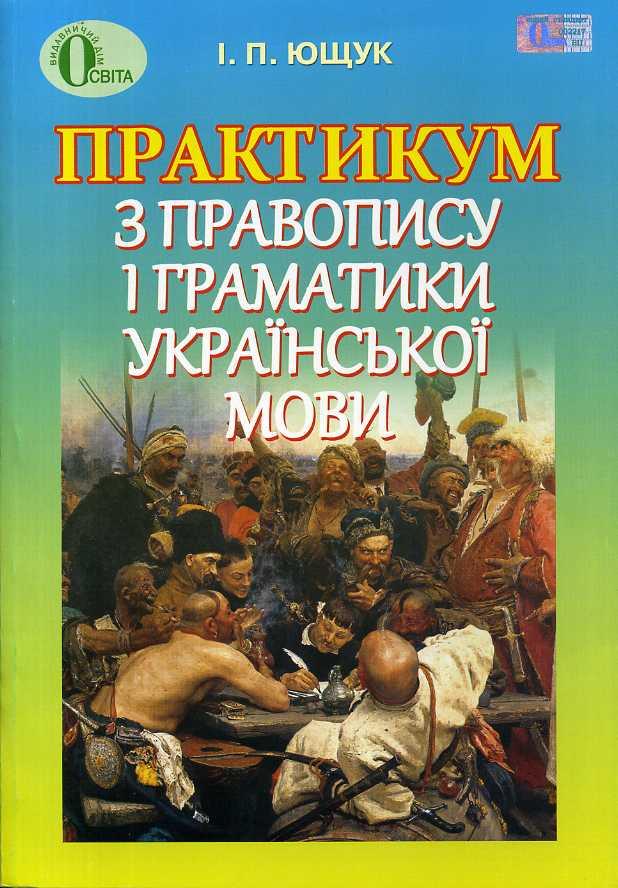 гдз ющук практикум з української