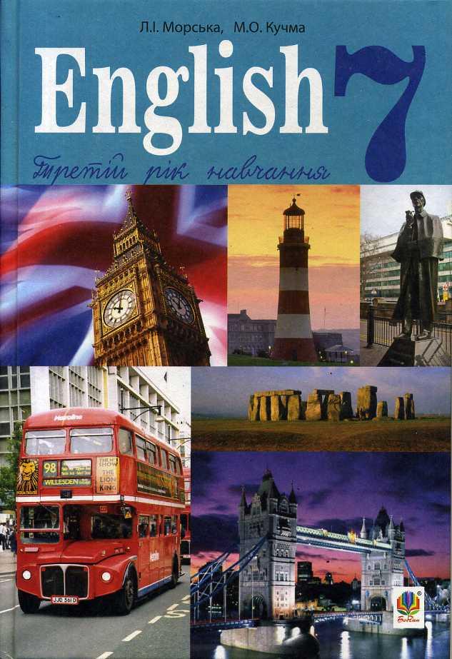Решебник По Английскому Языку Читать В Онлайне 4 Клас Кучма