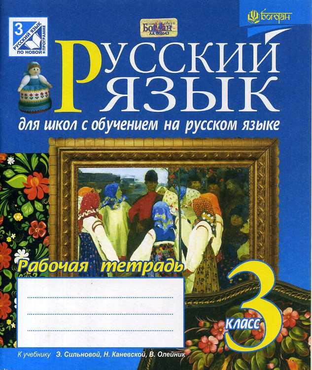 гдз по учебнику русский язык для учащихся