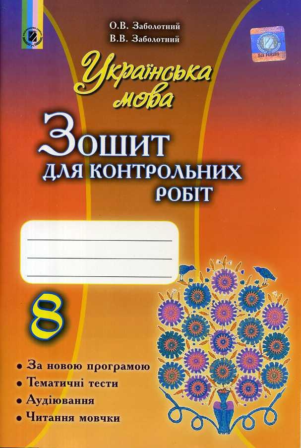 Решебник по укр мова 8 класс