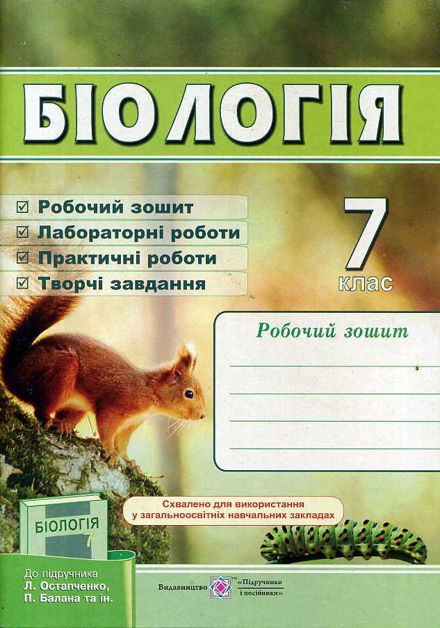 Біології класс гдз 7