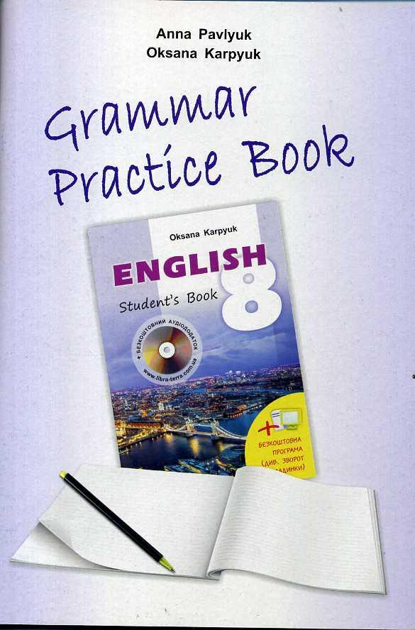 Гдз з англ.мови 8 класу нова програма