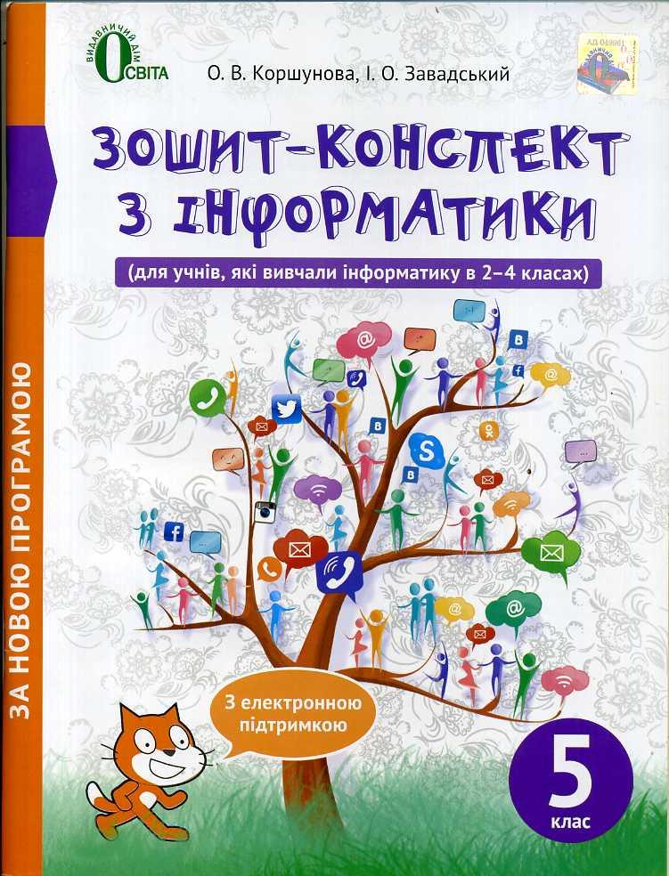 Смотреть готовые домашние задания по информатике 4 класс коршунова