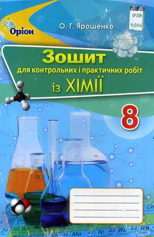 Гдз химия 8 класс ярошенко онлайн   lileke   pinterest.