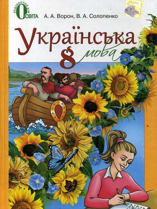 гдз 8 клас українська мова ворон солопенко