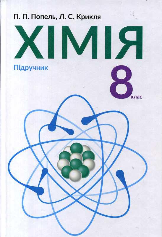 гдз підручник хімія клас 8