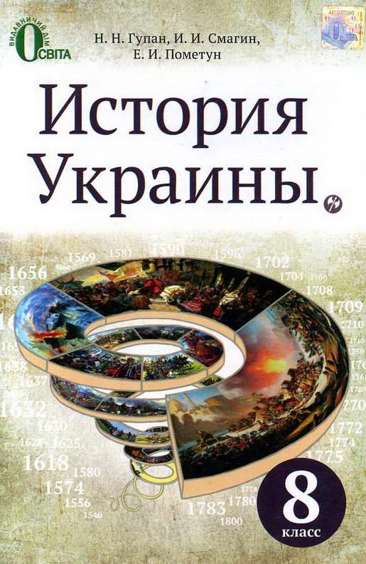 Учебники 5 класс украина скачать бесплатно:: losobandma.