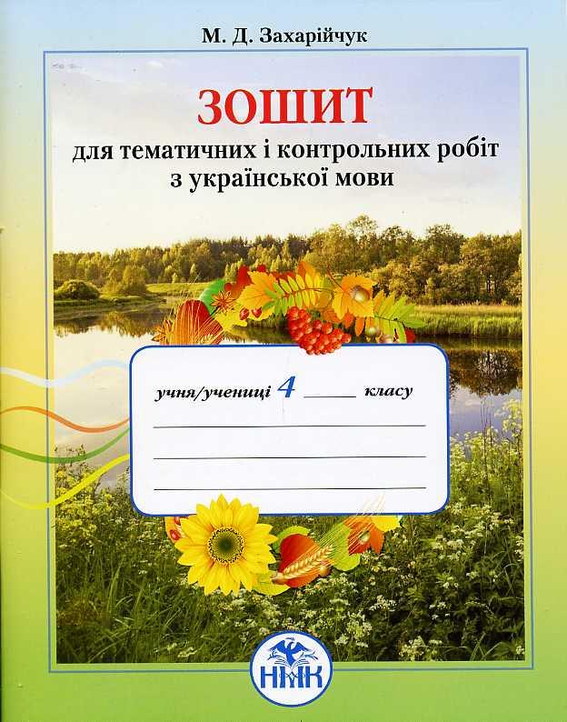 ГДЗ відповіді Українська мова 3 клас Захарійчук Мовчун