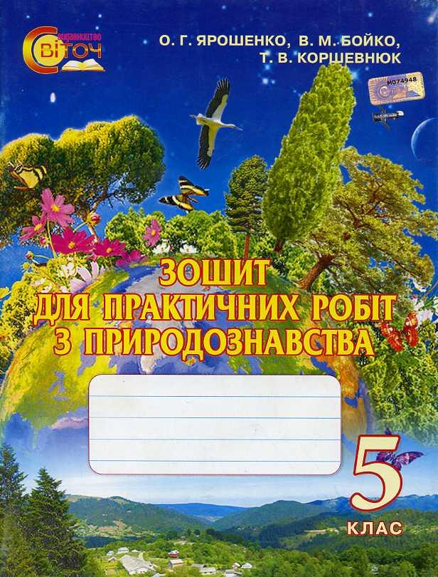 Природоведение гдз 5 класс о.г.ярошенко в.и баштовый т.в.коршевнюк