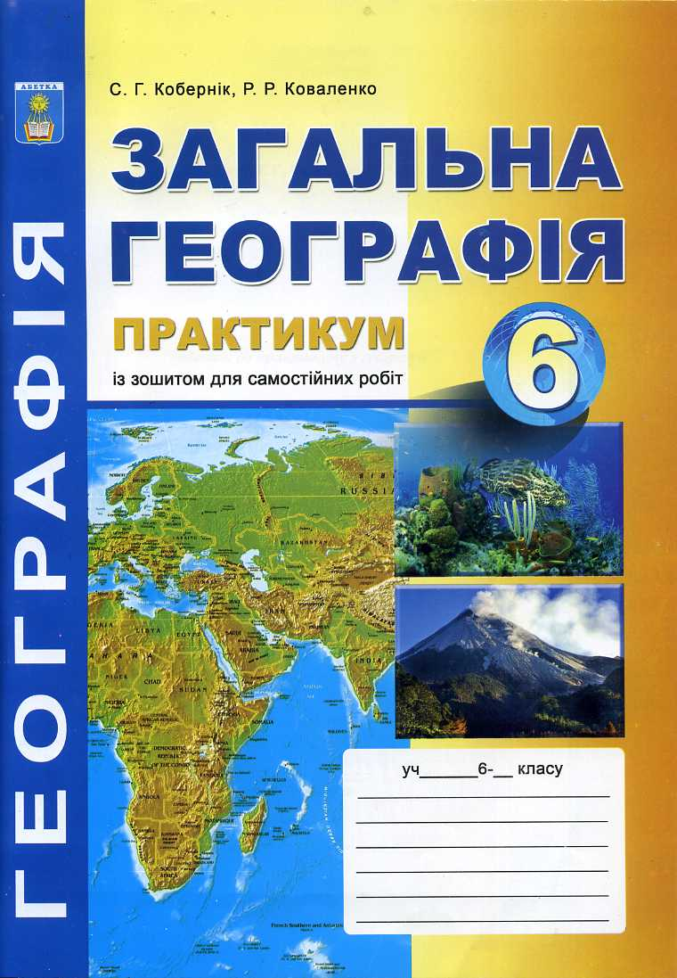 Гдз З Географії Зошит 6 Клас